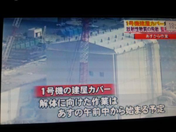 2014/10/21 明日午前中から1号機の建屋カバー解体に向けた作業が始まる。地方ニュース。 http://t.co/WuPdRR8qza