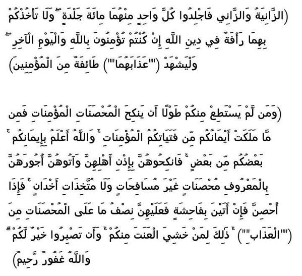 Reema Kurdi A Twitter داعش ترجم امرأة القرآن المحكم ذكر عقوبة الزنا وأيضا عقوبة الزاني المحصن بكل وضوح فما بالكم تنبشون بالإسرائيليات Http T Co 0byxxoqqkl