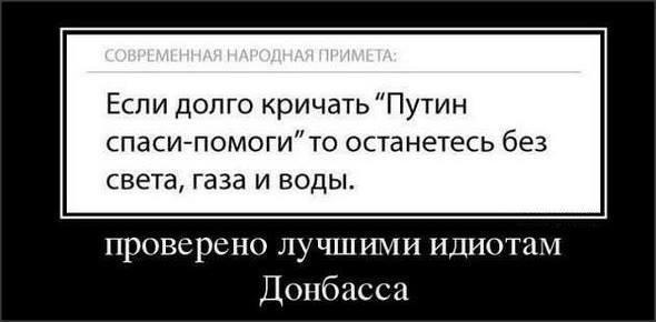 """Террористы начали """"отлов"""" местных жителей, которые ведут фото- или видео- съемку, - Тымчук - Цензор.НЕТ 3785"""