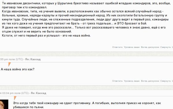 """На Донбасс нельзя отправлять """"в наказание"""". Там сейчас лучшие люди страны, - журналист - Цензор.НЕТ 7236"""