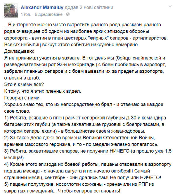 Последний путь танкиста: при героической обороне донецкого аэропорта погиб украинский воин - Цензор.НЕТ 5215