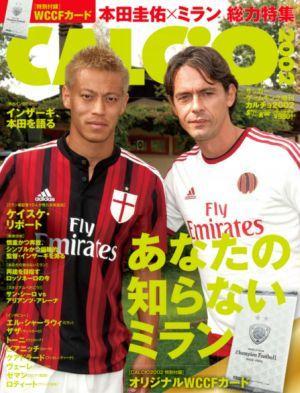 10月31日発売『CALCIO2002』の表紙を公開です。まさかの本田圭佑×インザーギ撮り下ろしがカバー写真となっています。WCCFカード付録あります。よろしくお願いします。 http://t.co/iVbsdmp3Eq