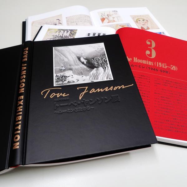 でけたっ!  「トーベ・ヤンソン展」図録。貴重なトーベの代表作、388点。・・・こんなにたくさんトーベの絵が入ってる本って、世界初なんだよ♡ あしたから横浜そごう美術館で買えるケロ! http://t.co/VfDEZN2f4u