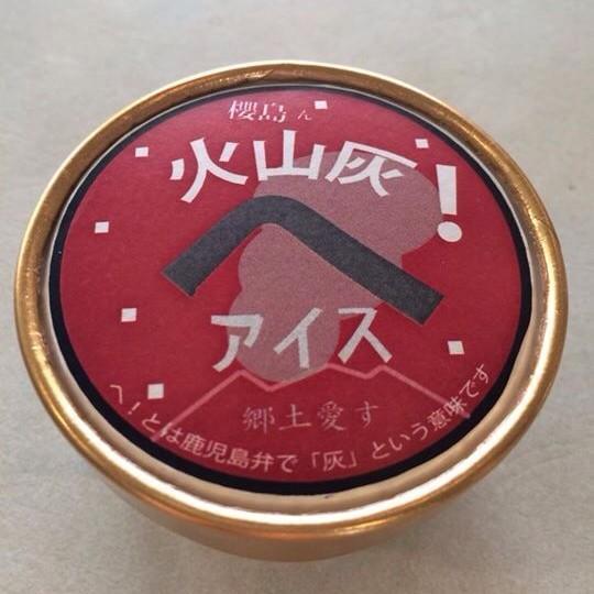 うわぁ、食べたくない名前だな。 RT @take_kagoMUG: 桜島ビジターセンターで昨日から発売になったそうです。どんな味なのかな。灰色だけど灰は入ってないらしい。 http://t.co/8pK1OHo7JW