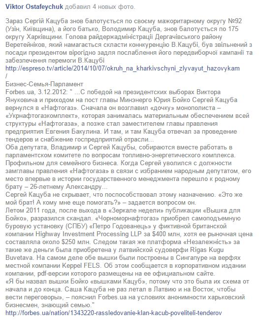 У Шуфрича суд отобрал незаконно выделенные 6 га земли под Киевом - Цензор.НЕТ 8500