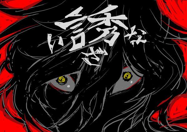 そして『誘 −いざな−』告知にあたって、松浦さんがイラストを描いて下さいました! かっこいい! そして怖い! http://t.co/dlvDoRGKoP