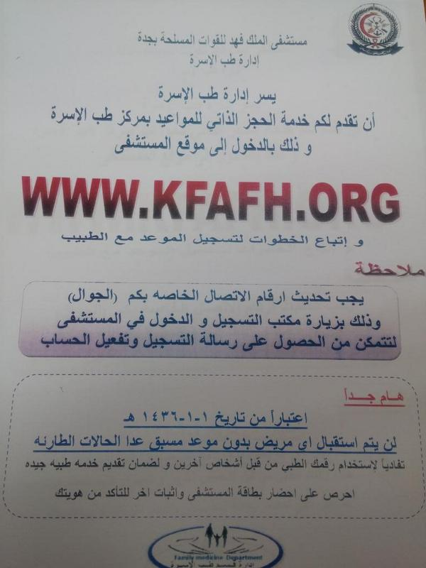 المستشفى العسكري في جده مستشفى العسكرى في جدة