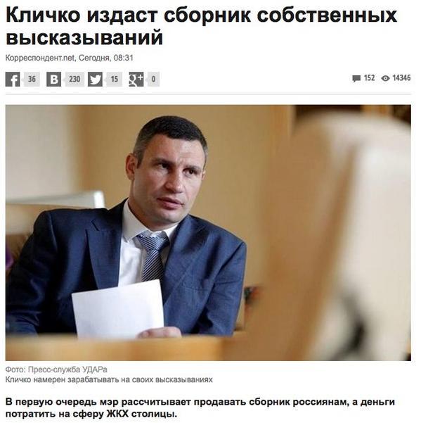 Голосуя, избиратель должен оценивать, готов ли лидер партии возглавить страну, - Турчинов - Цензор.НЕТ 4848