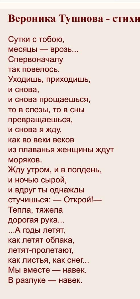 стихи тушновой о любви того, что