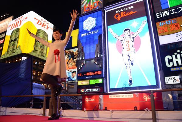 道頓堀「グリコ看板」がリニューアル-点灯式に綾瀬はるかさん http://t.co/xl1C7CLBbh http://t.co/6FTNxnb7H7