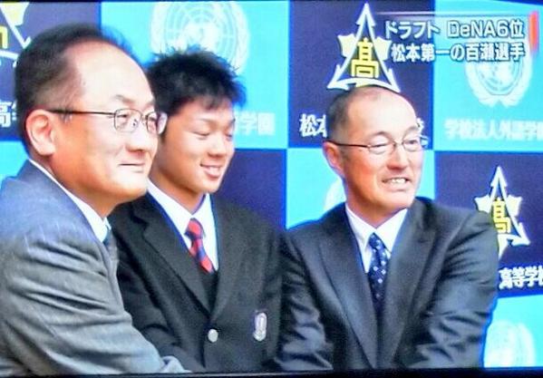 【松本情報】 RT @0141949: 松本第一高校 百瀬くん。DeNA6位指名おめでとう(*^_^*)  http://t.co/WU02hE0u19