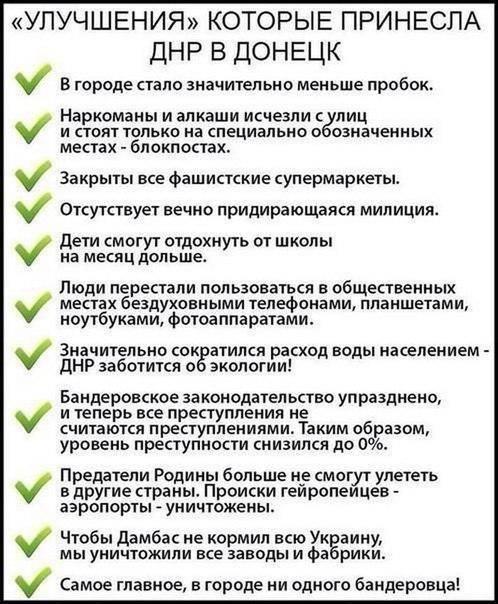 """Главарь """"ДНР"""" Захарченко - жителям Донбасса: """"Не платите Украине за услуги ЖКХ, не платите по кредитам"""" - Цензор.НЕТ 7576"""