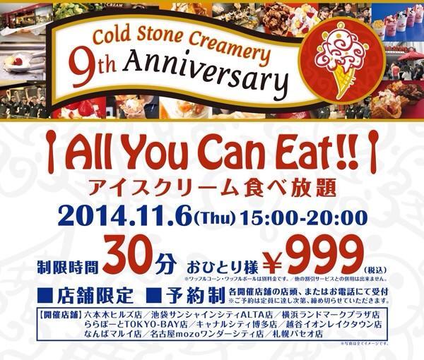 9周年を迎えるコールドストーンよりお知らせです☻  11月6日『All You Can Eat!! アイスクリーム食べ放題』を開催します。 本日より受付開始‼︎  詳しくはこちらから☻ http://t.co/AsnM6GEQ3A http://t.co/mYyzGt8a6v