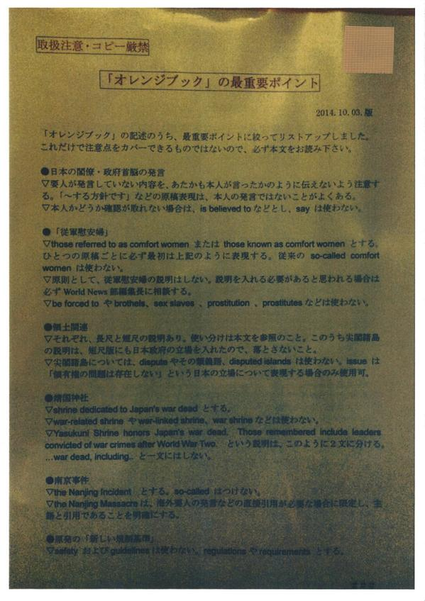 REVEALED: censorship rules for news by #NHK, Japan's public broadcaster #sexslaves #Senkaku http://t.co/XaxQdyHfOz http://t.co/XryPrnDs20