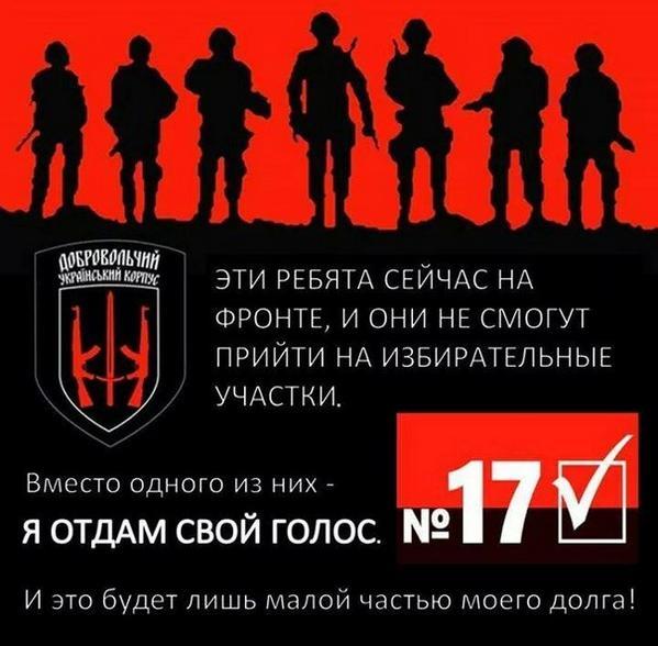 Кандидат в депутаты Ярош: Олигархи для нас - временные попутчики - Цензор.НЕТ 523