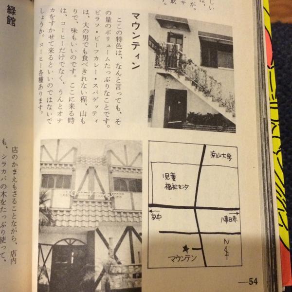 1976年発行『名古屋青春街図』に載ってた「マウンティン」。あのマウンテンですね。「山もりで、味もいいのです」って書かれてる。当時はふつうのメニュー(笑)だった模様。でも当時から山盛りだったんだ… http://t.co/jTvm3w8s9G