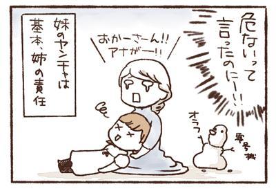 を観た長女の私が思うアナ雪ってこういうことだよねという感想らくがき http//livedoor.blogimg.jp/lynnsuzu/imgs/a/8/a8c91b37 \u2026pic.twitter.com/0rPXXVTX8g