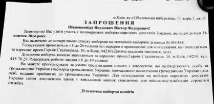 Мы наконец-то выберем проукраинский, а не промосковский Парламент, - Порошенко - Цензор.НЕТ 1439