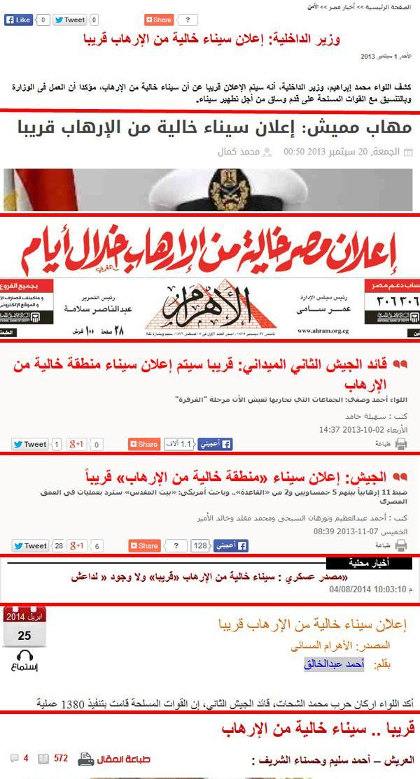 عناوين الصحف تبرز تصريحات القيادات الأمنية بخلو سيناء من الإرهاب
