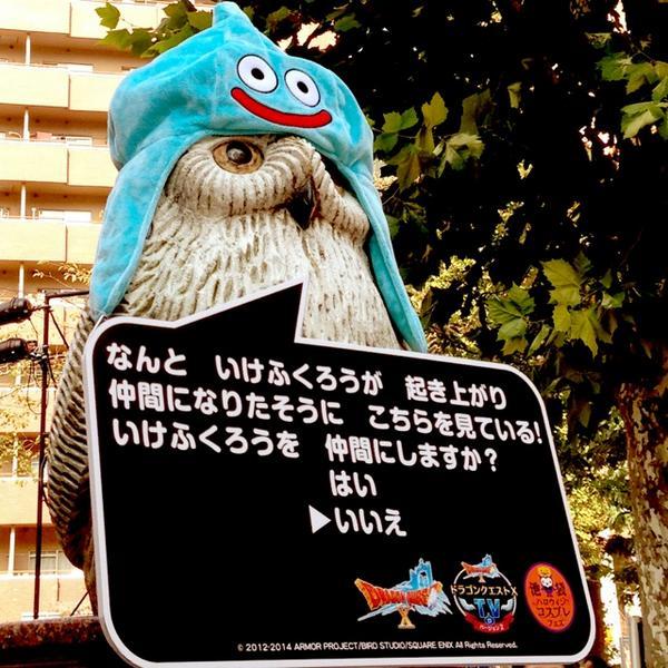 中池袋公園のイケフクロウ!!! http://t.co/7scPdVjJSe