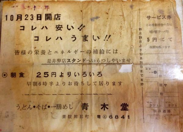 しまった!気付いたら57周年過ぎてた!(^^;; 支えて頂いてる皆様に感謝です!! この大名の地でこれからも末永く続けていけるようマイペースでやっていきますので、どうか温かく見守ってやってください(^^;; #daimyo http://t.co/ROh1G5AVmv