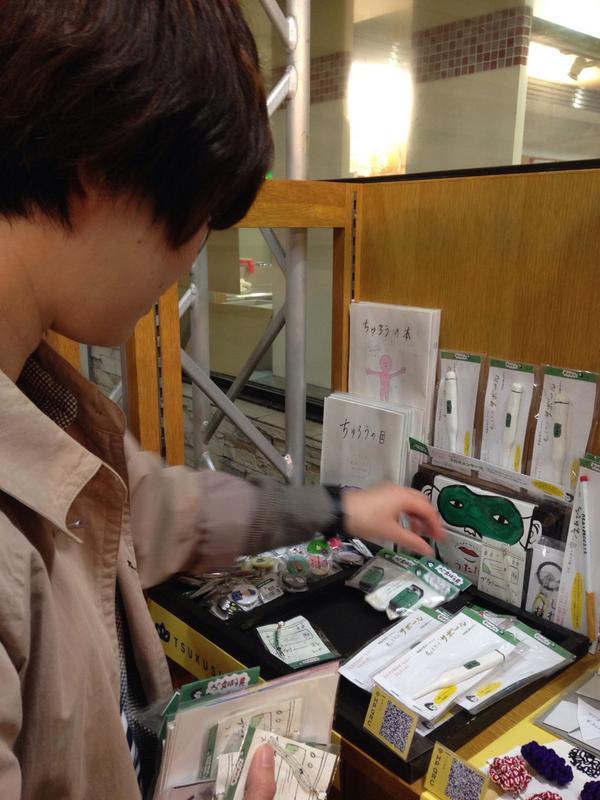 つくし堂 in 東急ハンズ 名古屋ANNEX店(地下)でグッズ販売始まったっちゃ。つくし堂の中の人がきれいにグッズ並べてくれたっちゃ。私がやるより陳列上手だっちゃ。見に来てね〜 http://t.co/Edji3lEnsw