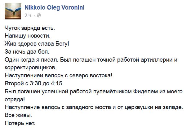 Волонтер Татьяна Рычкова передаст Правому сектору автомобиль скорой помощи: Ребята вывозят раненых на гражданских машинах - Цензор.НЕТ 9177