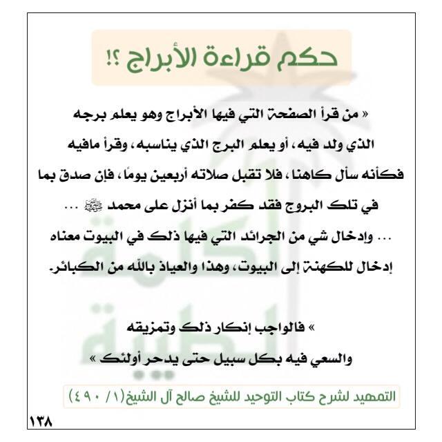 القسم النسائي Pa Twitter حكم قراءة الأبراج الشيخ صالح آل الشيخ حفظه الله Http T Co Fohmsdfeab
