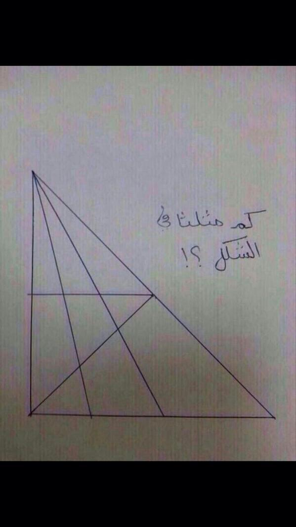 كم مثلث في الشكل