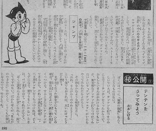 「COM」の創刊当時…(1967)に水木しげる先生の点描の秘密が。あれが筆だったってみんな知ってた? http://t.co/BSM71gaVKn