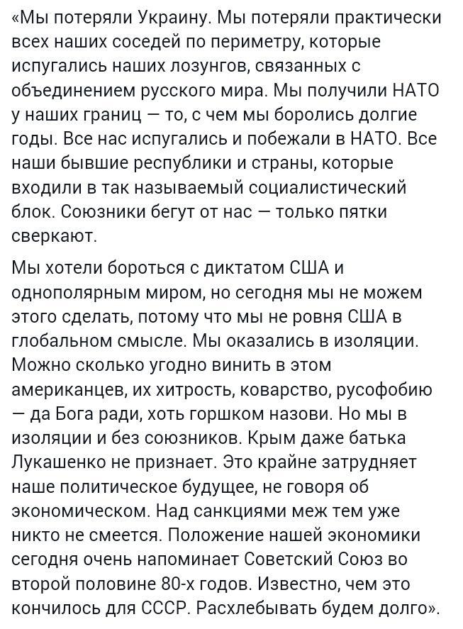 На экс-начальника контрразведки СБУ Бика завели дело за госизмену - Цензор.НЕТ 2281
