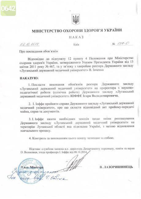 луганский медуниверситет