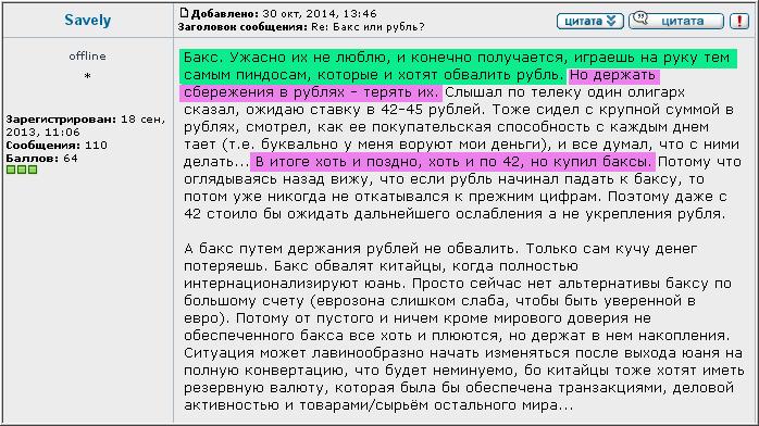 Центробанк РФ поднял официальные курсы евро и доллара более чем на 1 рубль - Цензор.НЕТ 6215