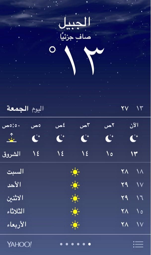 O Xrhsths الجبيل نيوز Jubail N Sto Twitter ليلة شتوية بامتياز في الجبيل درجة الحرارة الآن 13 درجة الشرقية الدمام الخبر الشتاء Http T Co 9icd1cit3l