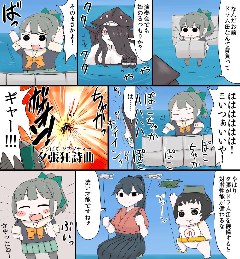 ドラム缶を装備した夕張vs潜水艦 pic.twitter.com/yNkZRq7FOV