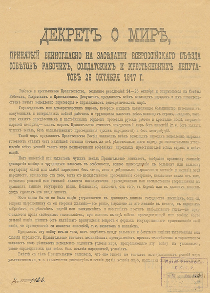 8 ноября 1917 г. II Всероссийский съезд Советов единодушно одобрил Декрет о мире - первый декрет Советской власти http://t.co/bkOoBNNwJJ