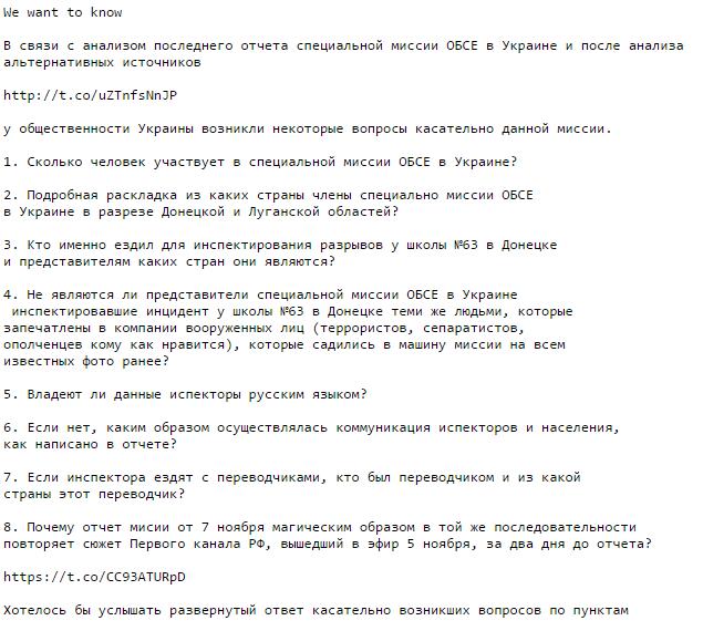 Обстрел школы №63 в Донецке велся из Макеевки, - СНБО - Цензор.НЕТ 8164