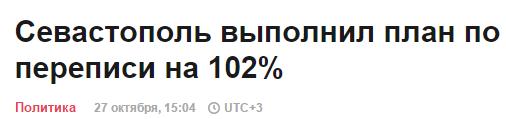 Путинские власти признали, что курортный сезон в Сочи провалился - Цензор.НЕТ 9407