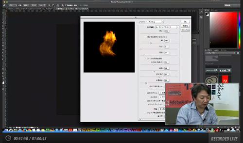 この秋のPhotoshop CCアップデート、なんと「炎」を生成できるようになりました! その他いっぱい追加された機能の数々を @mtochiya が大解説! http://t.co/AjvDmOYE8Q  #CCDojo http://t.co/Mymitl4XQz