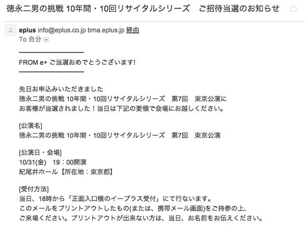 チケットをご用意できないことで定評のある e+、遂に応募していないイベントのチケットをご用意する。 http://t.co/B6XIB6cmLn