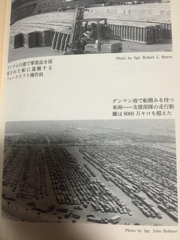 湾岸戦争ではかなりの短期間で大規模な兵力が集結して数ヶ月の空軍中心の空爆の後僅か100時間の地上戦で連合軍の圧勝に終わるわけですが、その兵站を支えたパゴニス陸軍中将の本を読んでるんですがこの写真に絶句です... http://t.co/gjTrRBQL2b