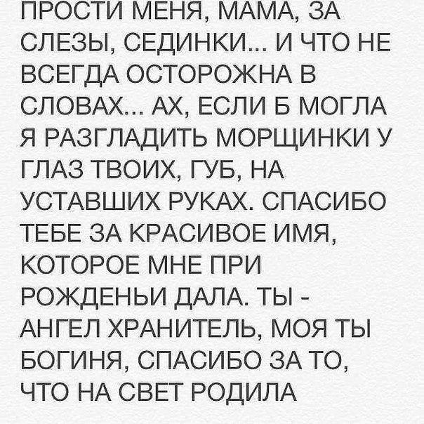 Зеркало, картинки с надписями про маму до слез