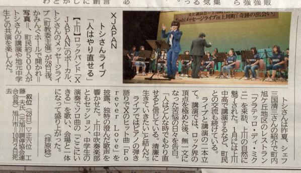 X JAPANのToshiさんが、娘の所属する吹奏楽部と共演。 スゴいなぁ。。 今日はお昼12時から札幌 #stvradio に出演されます。 生の声聞ける機会はあまり無いんですよね?  radikoプレミアムだと国内どこでも聞けます http://t.co/TXe0H8D4WE