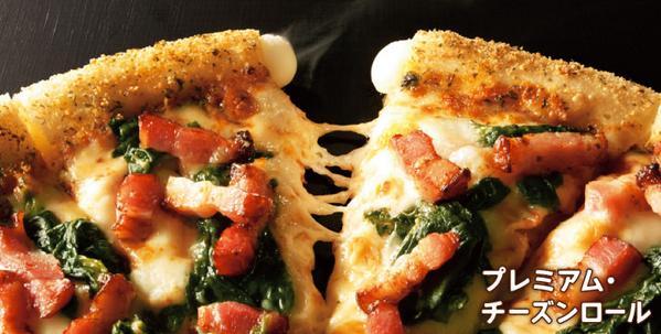 【この味わいはプレミアム】ドミノ・ピザからこだわりの熟成ベーコンや炭火焼ビーフを使った、この冬だけのプレミアム・チーズンロールが登場!1月上旬まで