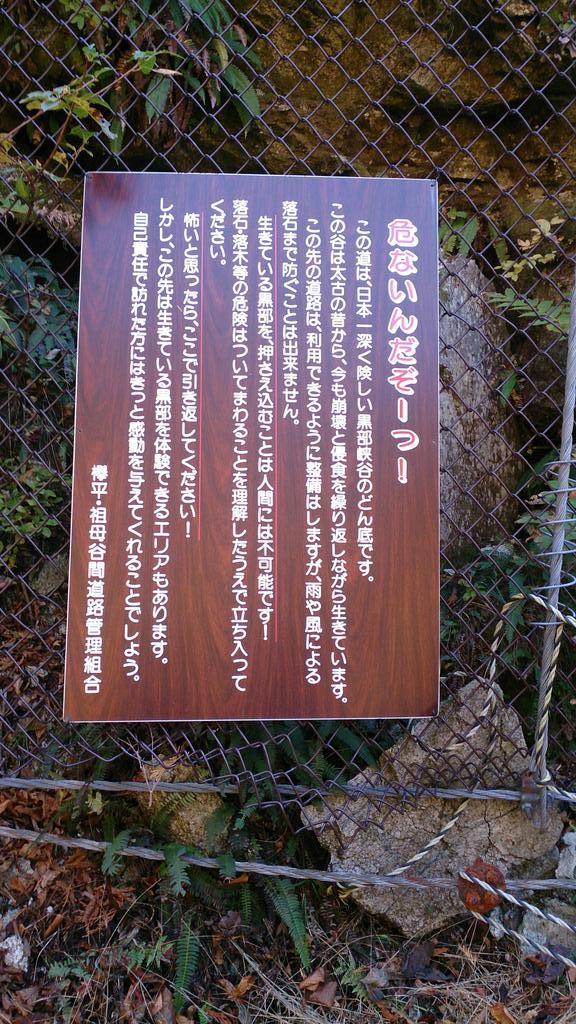 黒部峡谷の警告文が本気すぎる件。 http://t.co/XRFsofyQBI