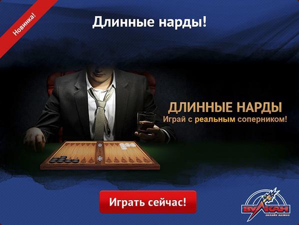 kazino-vulkan-dlinnie-nardi-na-dengi-onlayn