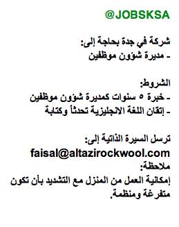 وظائف بنات السعوديه الجمعه 7-1-1436-وظائف B1IRE4nCIAIYa1_.png