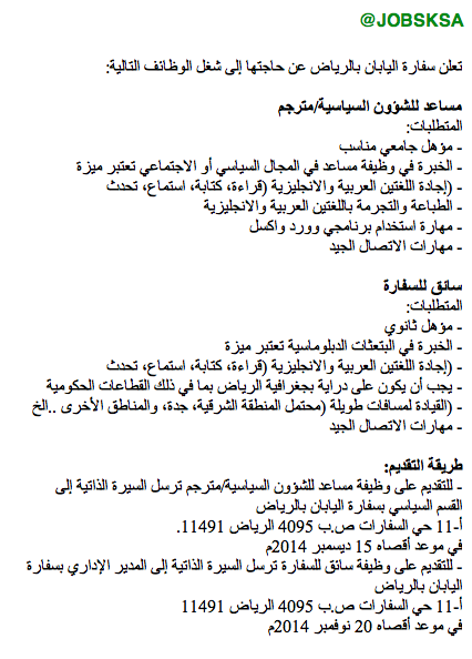 وظائف للرجال بالسعودية السبت 8-1-1436-وظائف B1IUm5qCcAAAOda.png: