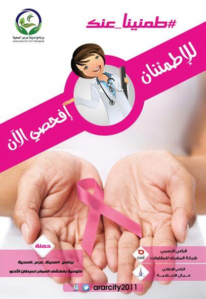 سرطان الثدي Wb Younes Twitter