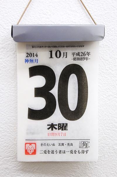 ": ""今日は10月30日(旧暦(閏 ..."